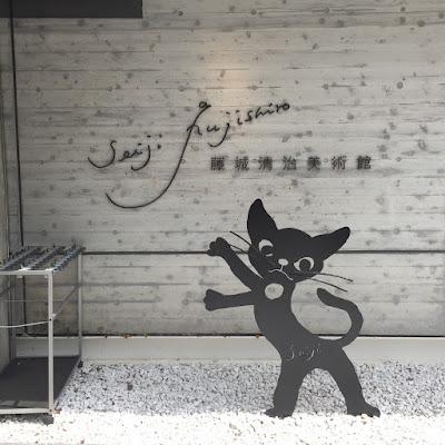 藤城清治美術館 那須高原 | 2016-05 【鑑賞メモ】