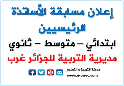 الامتحان المهني للأساتذة الرئيسيين 29 ماي 2017 الجزائر غرب