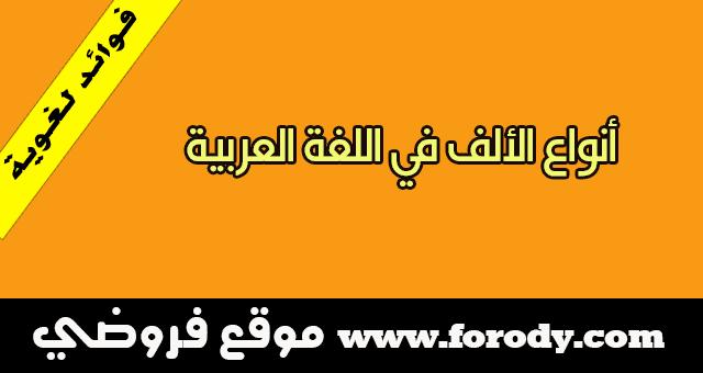 أنواع الألف في اللغة العربية