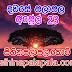 Lagna Palapala Ada Dawase | ලග්න පලාපල | Sathiye Lagna Palapala 2020 | 2020-04-23