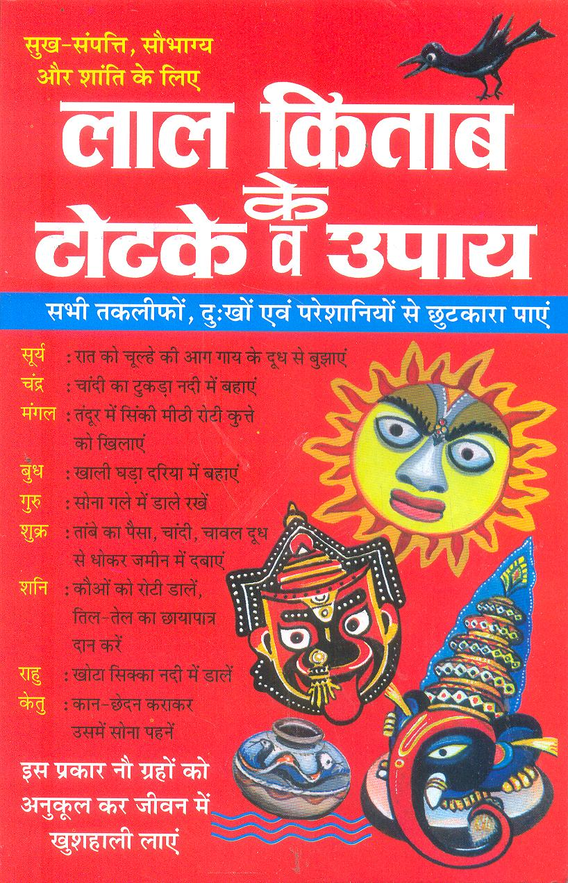 In pdf hindi kitab lal