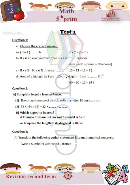 المراجعة النهائية ماث لغات للصف الخامس الإبتدائي الترم الثاني