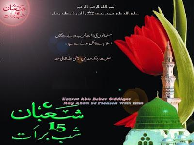 shab e barat 15 shaban images wishes