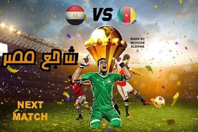 موعد مباراة مصر والكاميرون فى نهائى امم افريقيا 2017