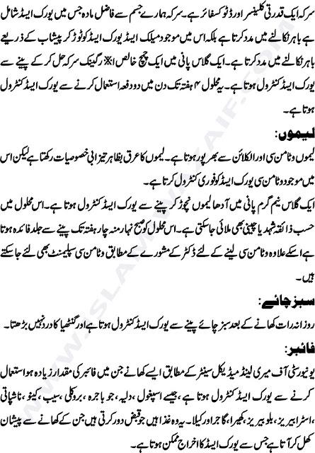 uric acid ka ilaj in urdu