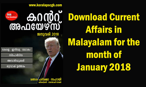 Download Free Malayalam Current Affairs PDF January 2018