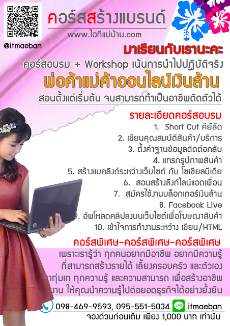สอนสร้างแบรนด์,Brand,ขายของออนไลน์,ไอทีแม่บ้าน,ครูเจ,วิทยากร,seo,SEO,สอนการตลาดออนไลน์,คอร์สอบรม,สัมมนา