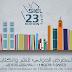 الدورة 23 للمعرض الدولي  للكتاب بالدارالبيضاء  2017