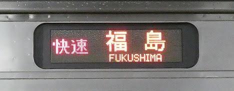 東北本線 快速 福島行き4 701系