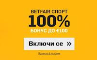 http://bit.ly/BetfairPromoBG