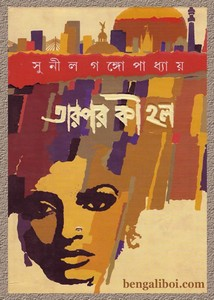 Tarpor Ki Holo by Sunil Gangopadhyay ebook
