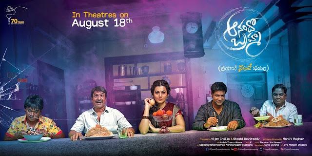 anando-brahma-movie-television-rights
