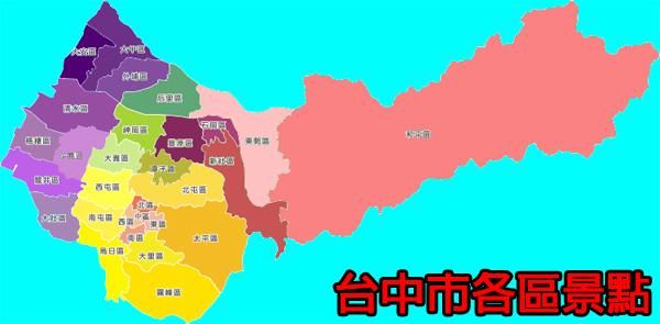 台中市各區景點