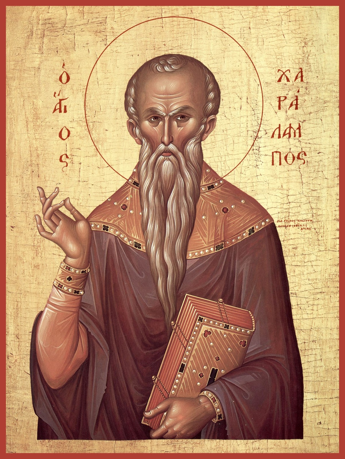 """Результат пошуку зображень за запитом """"Житіє святого мученика Харлампія, єпископа Магнезії"""""""