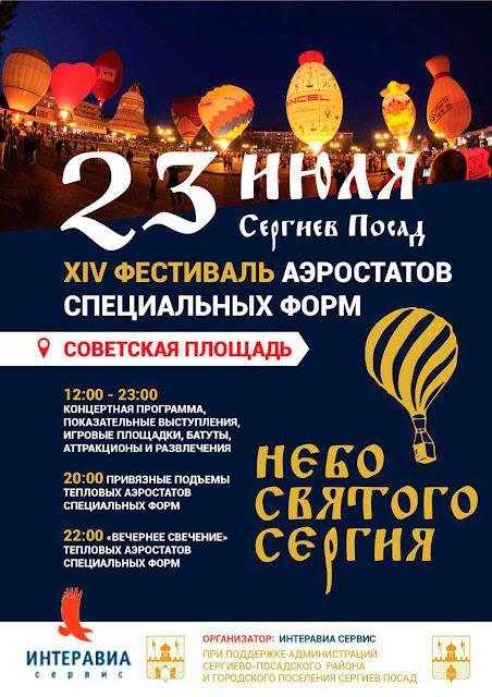 «Небо святого Сергия» – 23 июля Сергиев Посад