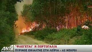 Πύρινος εφιάλτης στην Πορτογαλία - Κάηκαν ζωντανοί μέσα στα αυτοκίνητά τους