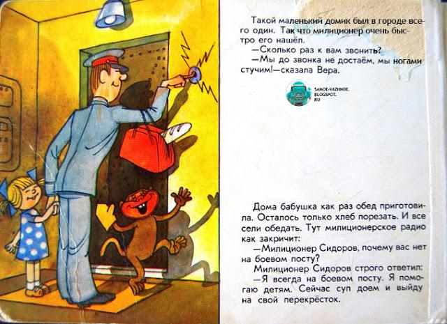 Советские детские книги. Вера и Анфиса заблудились книга СССР Успенский Чижиков 1986 1989.
