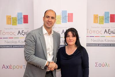 Και η Ιωάννα Ντούκα με τον Νικόλα Κάτσιο