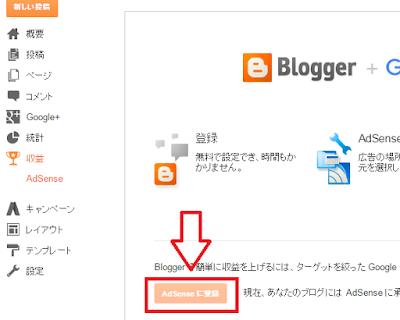 adsense-blogger