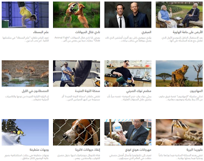 برامج قناة ناشيونال جيوغرافيك ابوظبي العربية