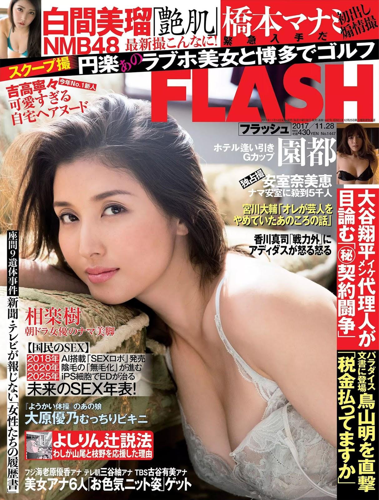 Manami Hashimoto 橋本マナミ, FLASH 電子版 2017.11.28 (フラッシュ 2017年11月28日号)