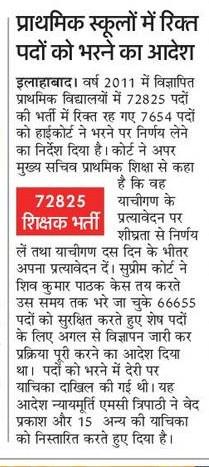 UPTET 2011 की मेरिट के आधार पर प्राथमिक स्कूलों में रिक्त पदों का भरने का आदेश, 72825 भर्ती के अवशेष 7654 पदों होंगीं यह भर्तियाँ