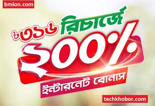 Robi-200-Internet-Bonus-Offer-Total-6GB-316TK-recharge