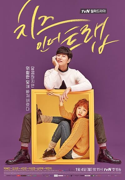 Drama Korea Cheese in the Trap