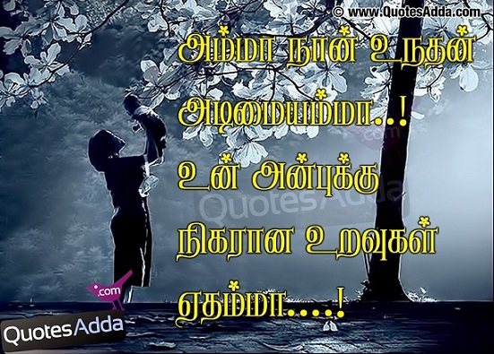Mothers Day Images In Tamil Quotes Wallpaper Directory