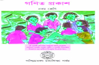 WBBSE Class IX Ganit Prakash Book Full PDF Download