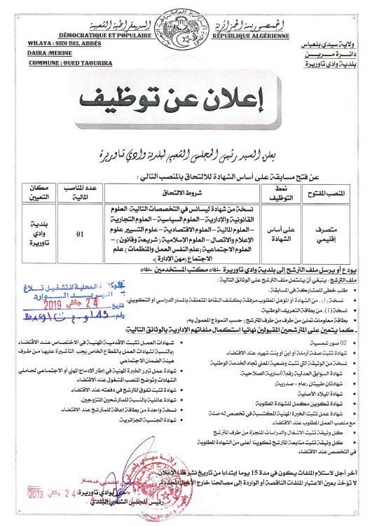 إعلان توظيف في بلدية وادي تاوريرة دائرة مرين سيدي بلعباس جانفي 2019