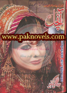 Free Download PDF Monthly Aanchal Digest April 2016