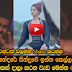 Kathandare Girl New 02 Iraj new Song Actress