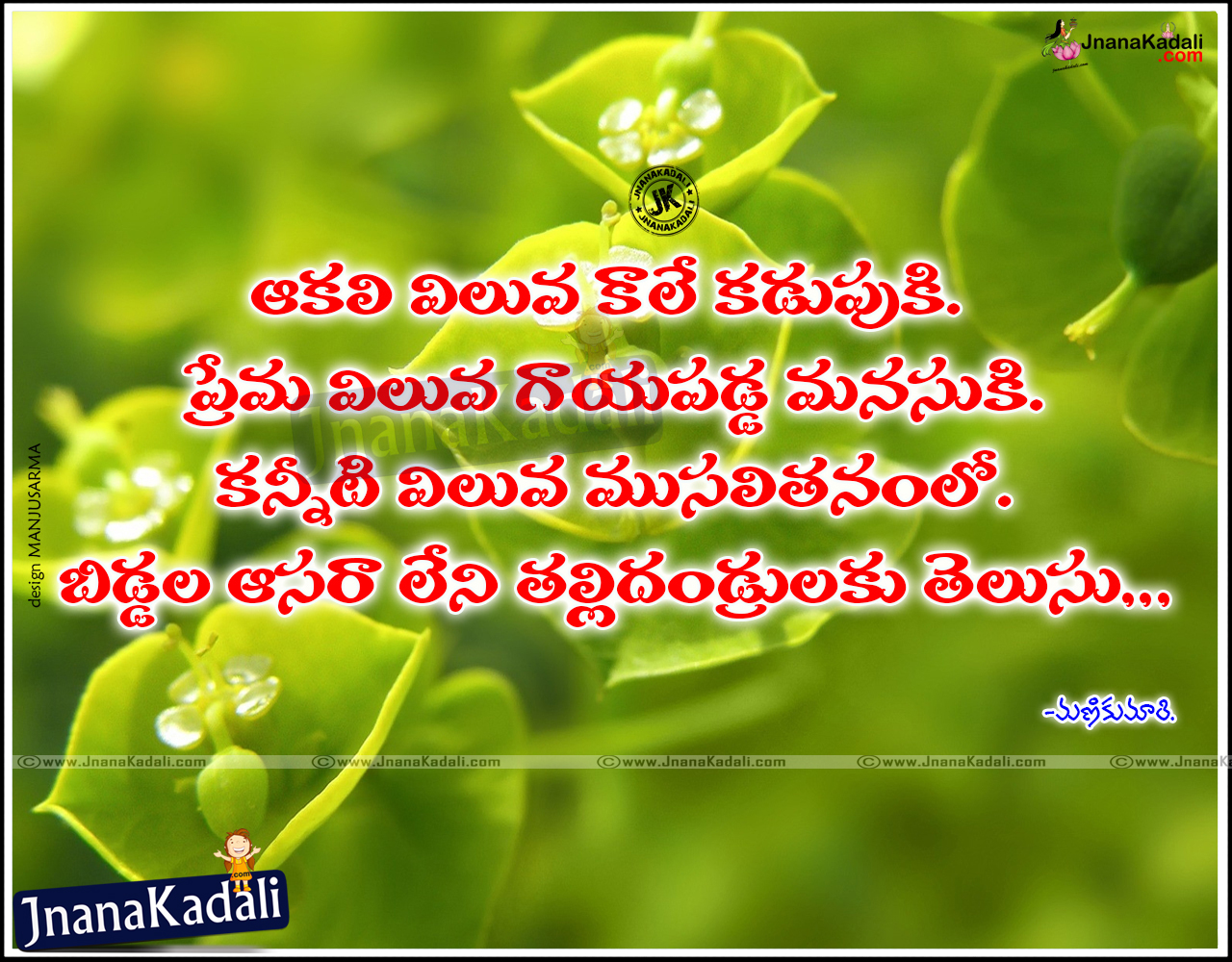 telugu amma nanna value kavitalu quotations written by