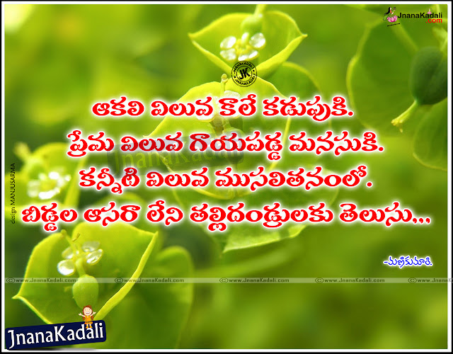 Telugu amma nanna kavitalu quotations,Mother and father quotes in telugu,Best Telugu family relationship quotes,Nice Telugu Mother quotes,Best Telugu father quotes,top telugu father quotes,Best love quotes in telugu,amma nanna kavitalu telugulo,amma kavitalu,nanna kavitalu in telugu