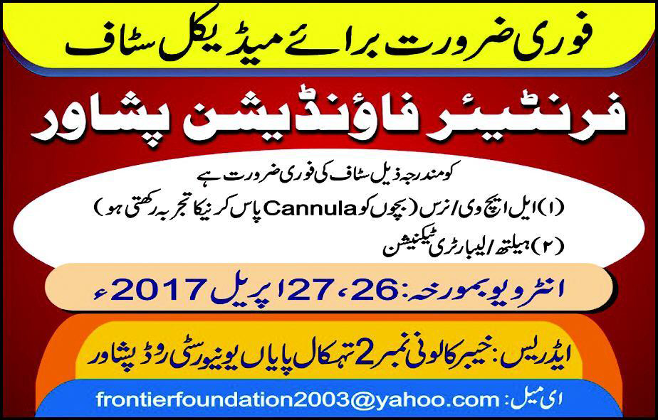 Medical Jobs In Frontier Foundation Peshawar  22 Apr 2017