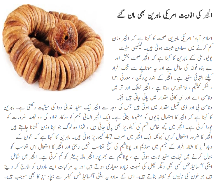 Anjeer Benefits in Urdu