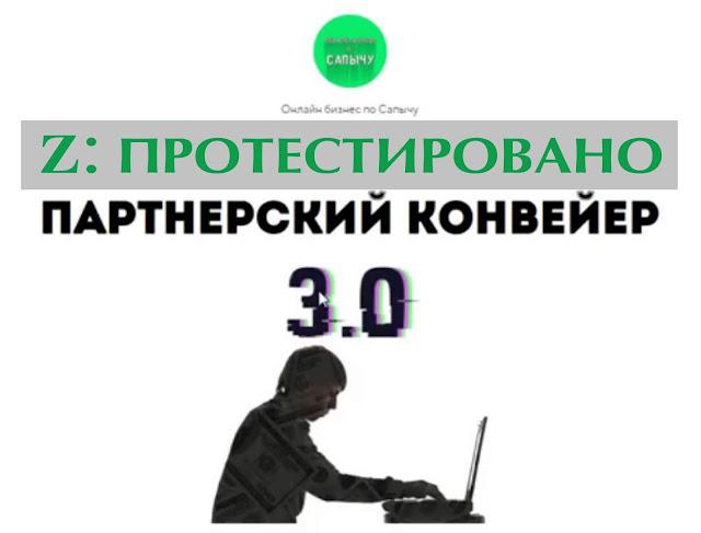 Партнерский конвейер Сапыч открывает
