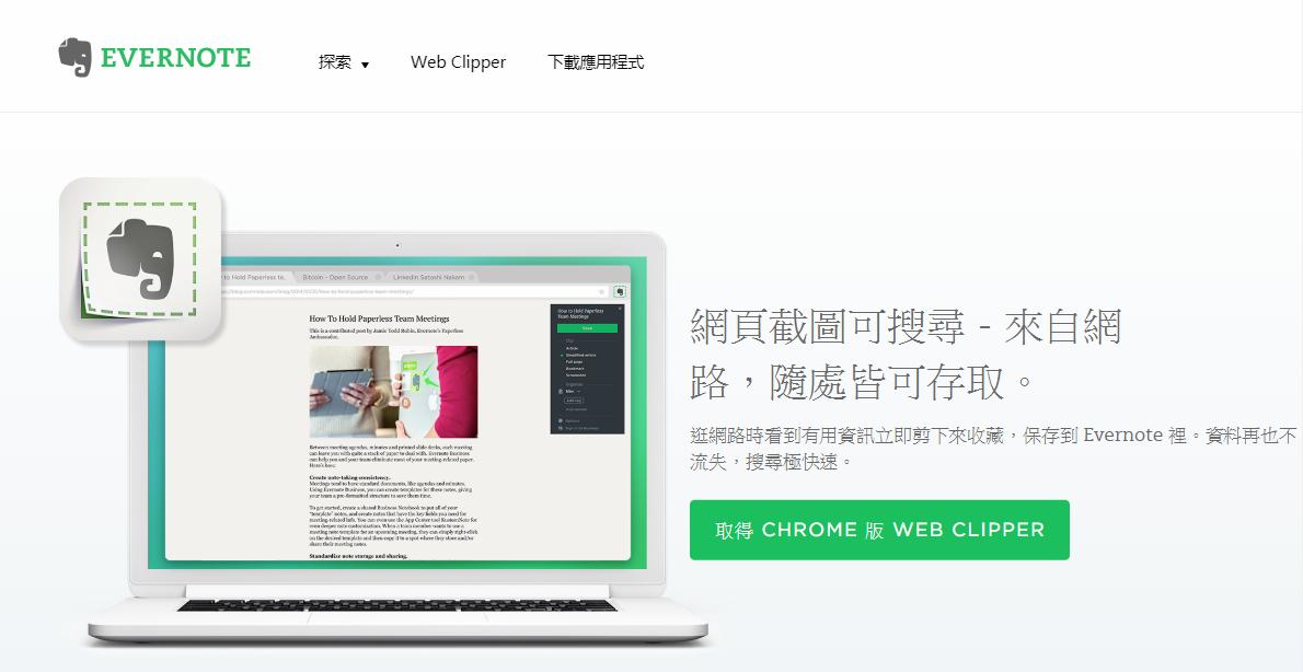 Evernote Web Clipper 擴充功能