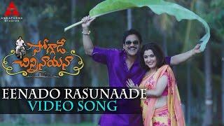 Eenado Rasunaade Video Song Trailer __ Soggade Chinni Nayana __ Nagarjuna, Ramya Krishnan