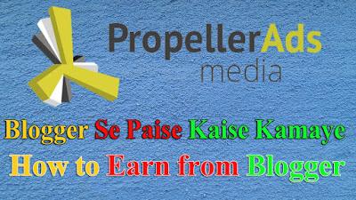 Propeller Ads Se Paise Kaise Kamaye।।How to Earn Money From Propeller Ads