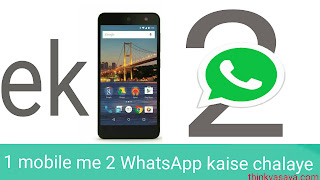 How to use 2 whatsapp account in phone