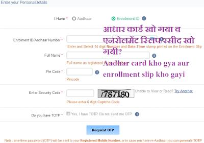 {आधार कार्ड खो गया व एनरोलमेंट स्लिप/रसीद खो गयी?} Aadhar card kho gya aur enrollment slip kho gayi
