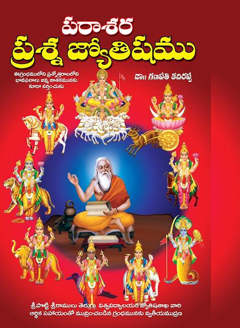 పరాశర జ్యోతిష ప్రశ్న జ్యోతిపం | Parasara Jyothisha Prasna Jyothisham