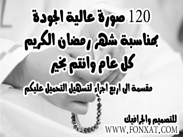 30 صورة اسلامية للرمضان عالية الجودة الدفعة الرابعة