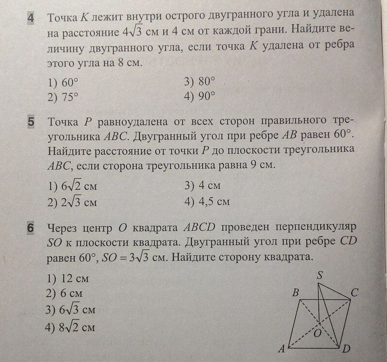 Геометрия 8 класс.тесты в 2 ч саратов лицей 2018 и.м.сугоняев