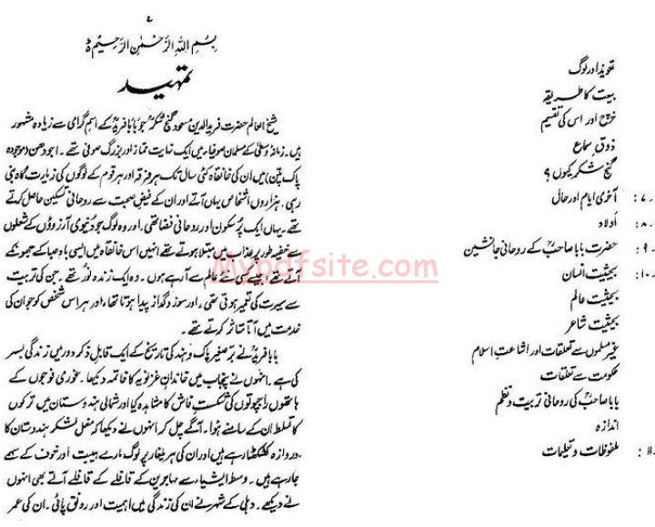 Baba Farid Ganj Shakar Qawwali   Mp3 Download (23.87 MB ...