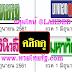 มาแล้ว...เลขเด็ดงวดนี้ หวยหนังสือพิมพ์ หวยไทยรัฐ บางกอกทูเดย์ มหาทักษา เดลินิวส์ งวดวันที่1/6/61