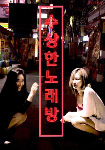 A Suspicious Karaoke (2018) [เกาหลี18+]