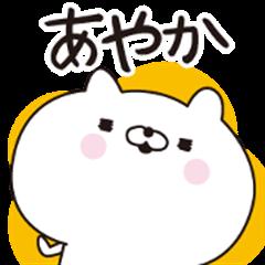 Ayaka dedicated name sticker